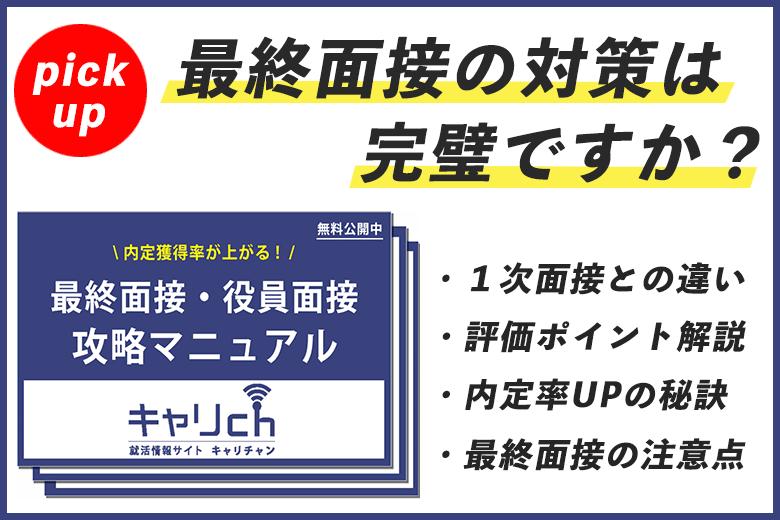 対策資料 | 就活情報サイト - キャリch(キャリチャン)