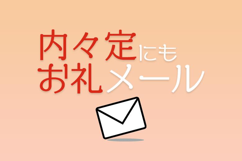 お礼 メール 添削